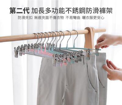 daodi第二代加長多功能不銹鋼防滑褲架(衣架褲夾) (0.3折)