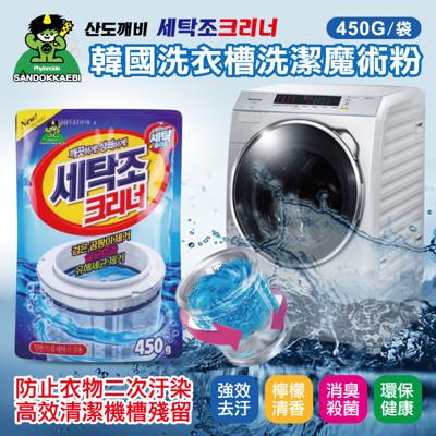 韓國大媽熱銷SANDOKKAEBI洗衣機槽洗潔魔術粉-450g (1.5折)