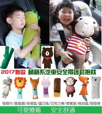 超療癒韓系汽車安全帶護套抱枕11款任選 (4.1折)