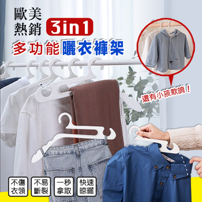daodi歐美熱銷三合一多功能曬衣架 褲架 (2.4折)