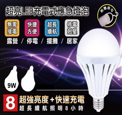 LED新智慧緊急照明燈泡9W(送掛勾) (2.7折)