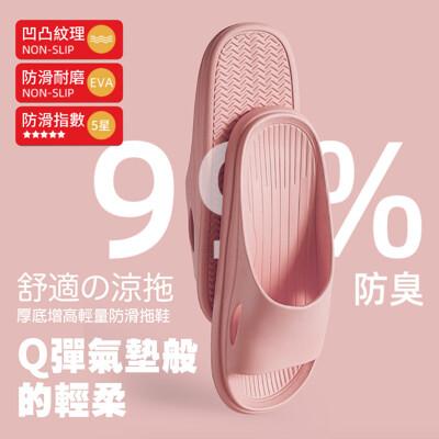 【DaoDi】新EVA輕量防滑拖鞋(浴室拖鞋  軟底拖鞋 止滑拖鞋  居家拖鞋)