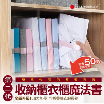 daodi升級加大摺衣收納板衣櫃魔法書尺寸大/小任選(折衣板疊衣板摺衣神器) (0.2折)