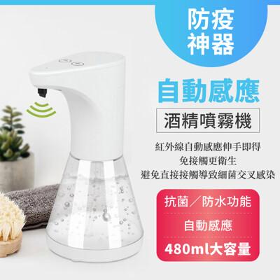 現貨快岀【DaoDi】大容量自動感應酒精噴霧機 酒精機 480ml