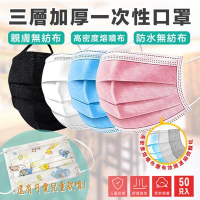 【DaoDi】正三層口罩 熔噴布 CE歐盟認證 一次性防護口罩 (成人/兒童)多色任選 現貨免運直出
