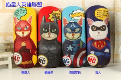 威漫英雄聯盟 喵星人眼鏡盒 超人 蝙蝠俠 美國隊長 鋼鐵人 大對決你選哪一邊 (7.8折)