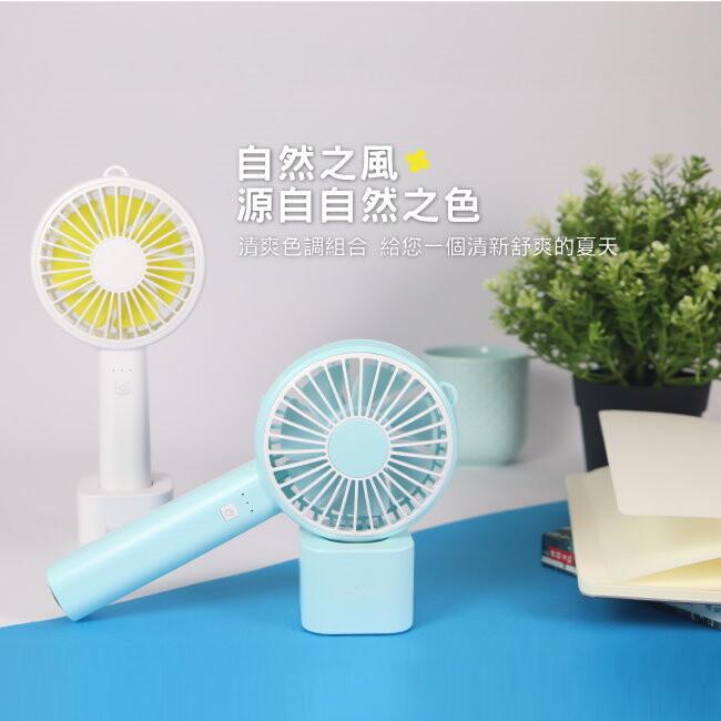 kinyo韓系手持桌立二用充電小風扇