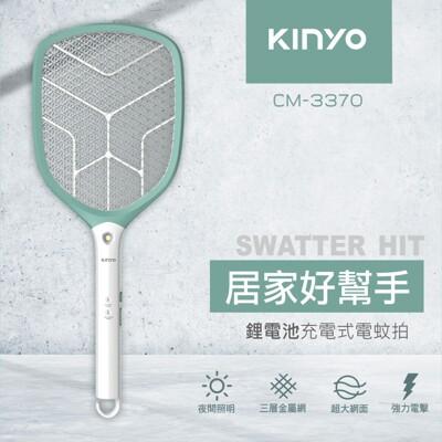 KINYO高續航照明充電式電蚊拍CM-3370(附電池) (7折)