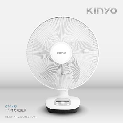 KINYO 14吋充電風扇 CF-1455 (8.5折)