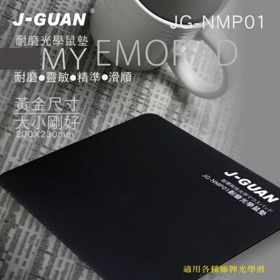 J-GUAN耐磨靈敏滑鼠墊 (2.1折)