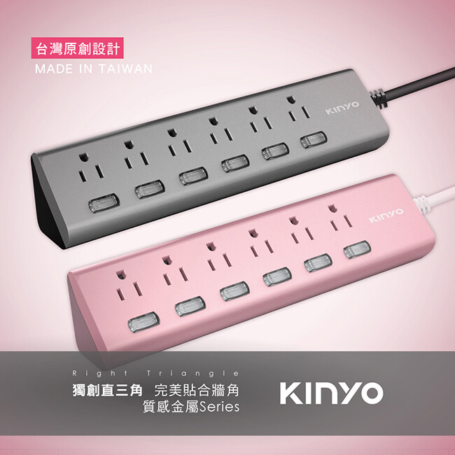 kinyo 6開6三角延長線6呎-質感金屬系列(cgtm366-6)