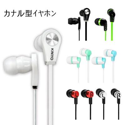 KINYO高音質耳塞式耳機-多款任選 (2.3折)