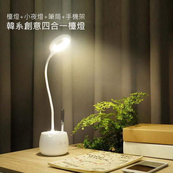 kinyo充電式usb高亮度四合一檯燈