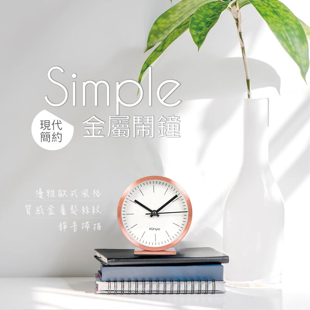 kinyo 現代簡約金屬鬧鐘 ack-7107