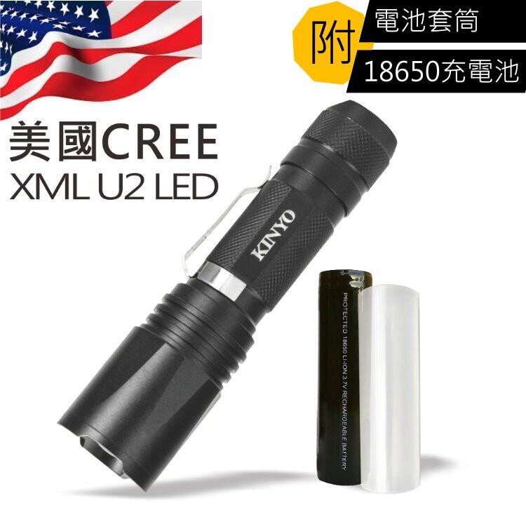 kinyo led強光變焦手電筒*附充電池+套筒