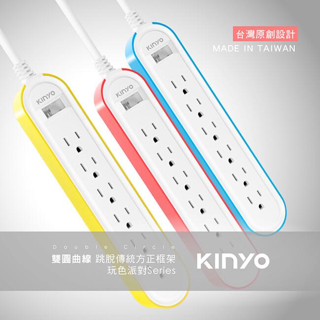 kinyo 1開6插 雙圓延長線6呎-玩色派對系列 1.8m(cgcr316-6)