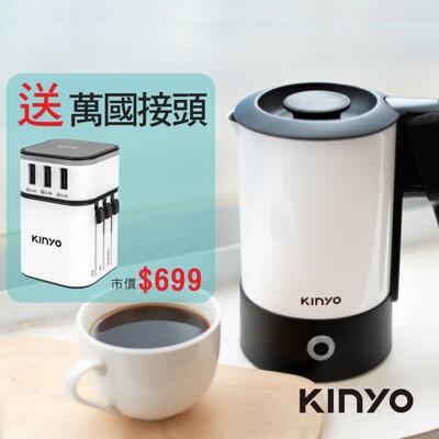 春節限量送!!KINYO雙電壓便攜式快煮壺AS-HP80(送萬國接頭) (6.4折)