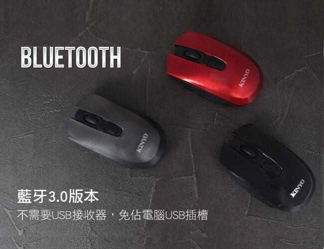 kinyo無線藍牙滑鼠