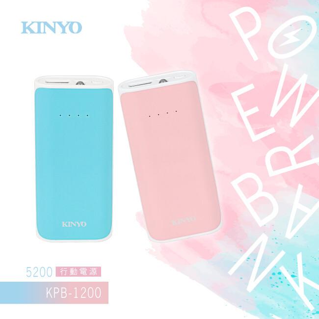 kinyo 馬卡龍色5200mah行動電源(kpb-1200)