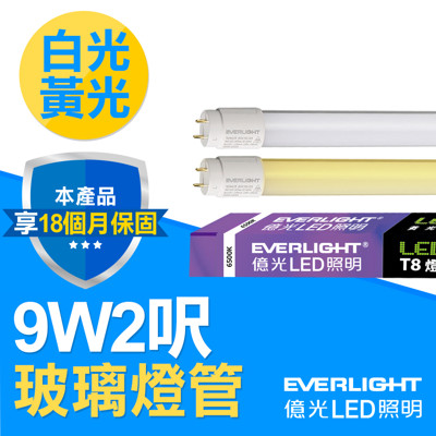 億光 Everlight T8 LED 玻璃燈管 9W 2呎 白/黃光 (4.2折)