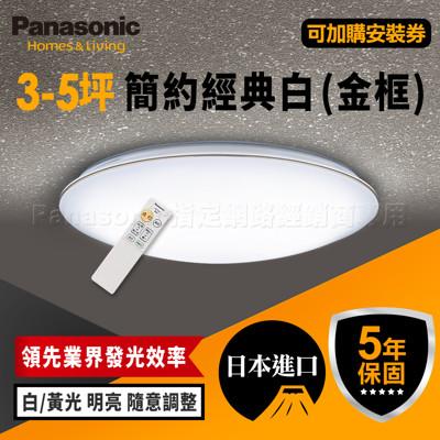【Panasonic 國際牌】3-5坪 LED 33W 吸頂燈 LGC31116A09 金線 (4.1折)