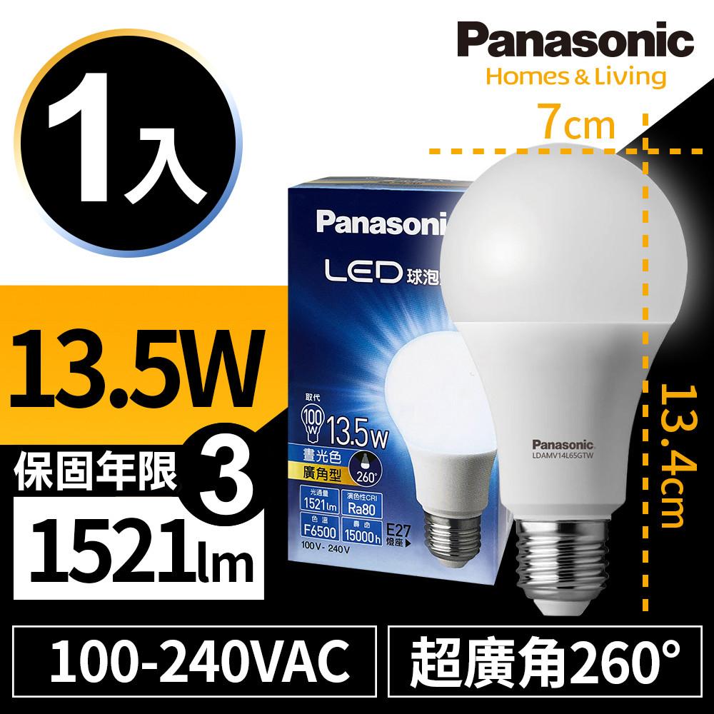 panasonic國際牌13.5w 全電壓 led 燈泡 超廣角 球泡型 e27 三年保固 白/黃光