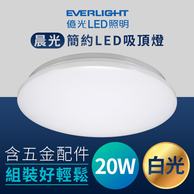 億光 Everlight 20W 晨光 簡約圓型 LED 吸頂燈 白光 (5.3折)