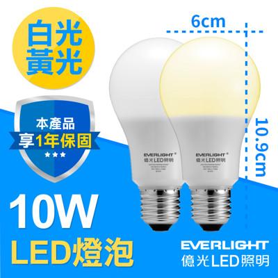 億光Everlight 10W LED燈泡 全電壓E27 白/黃光 (5.9折)