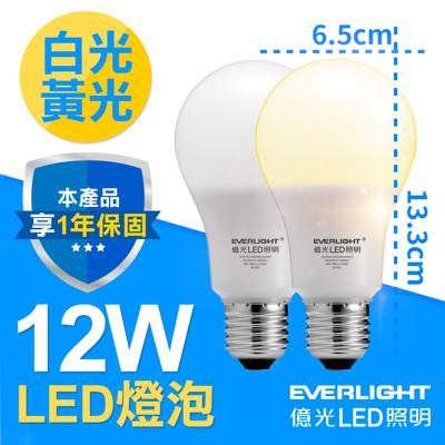 億光Everlight 12W LED燈泡 全電壓E27 白/黃光 (5.6折)