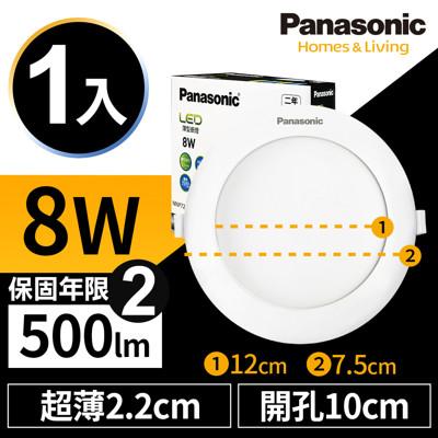 Panasonic國際牌 LED 薄型崁燈 8W 10cm 全電壓 兩年保固 白光/自然光/黃光 (1.8折)