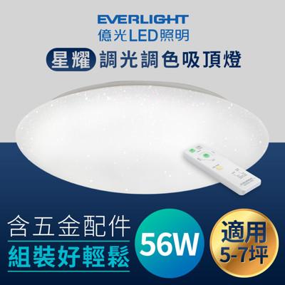 億光 Everlight 56W 星耀 調光調色 LED 吸頂燈 (7.9折)