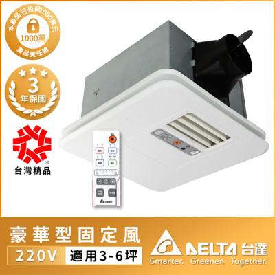【台達電子】3-6坪 多功能循環涼暖風機 豪華300固定風門遙控 220V VHB30BCMRT (7.3折)