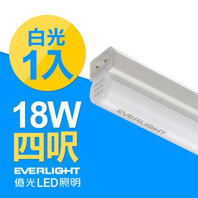 億光 Everlight  T5 LED 支架燈 層板燈 間接照明 18W 4呎 白光/黃光 (4.4折)