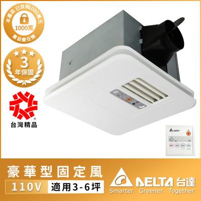 【台達電子】3-6坪 多功能循環涼暖風機 豪華300固定風門線控 110V VHB30ACMT (7.9折)