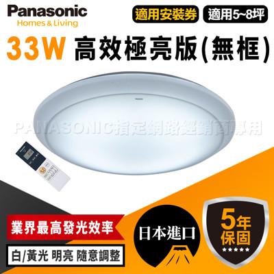 Panasonic 國際牌 吸頂燈 33W 高效極亮版 LED HH-LAZ5043209 (無框) (8.5折)
