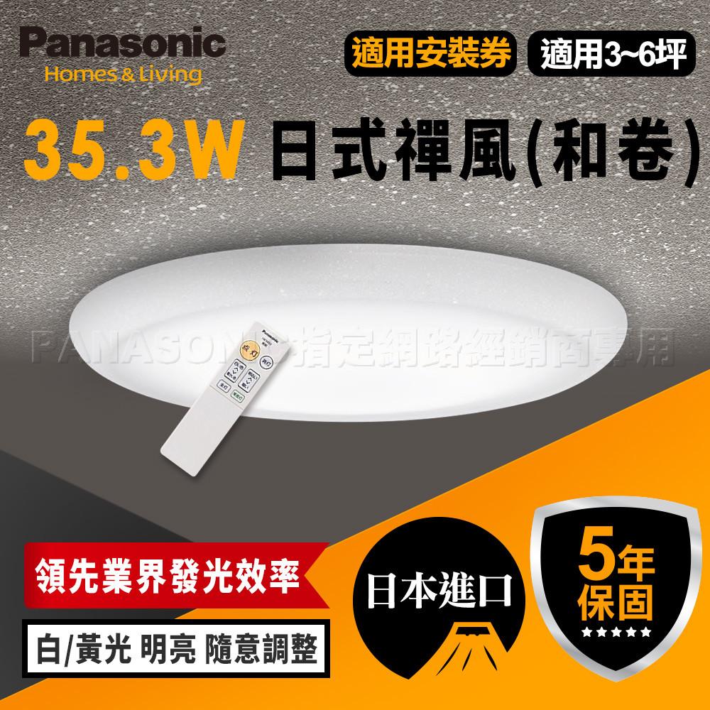 panasonic國際牌 3-5坪 led 調光調色 遙控吸頂燈 lgc31115a09 和卷