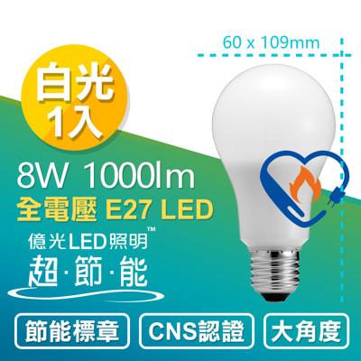 億光Everlight 8W 超.節.能 LED燈泡 全電壓E27 白光 4/6/10/20/40入 (8.1折)