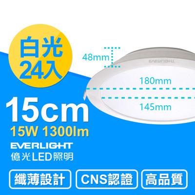 【Everlight 億光】15W 星河LED崁燈15CM白光 6500K 24入 (0.3折)