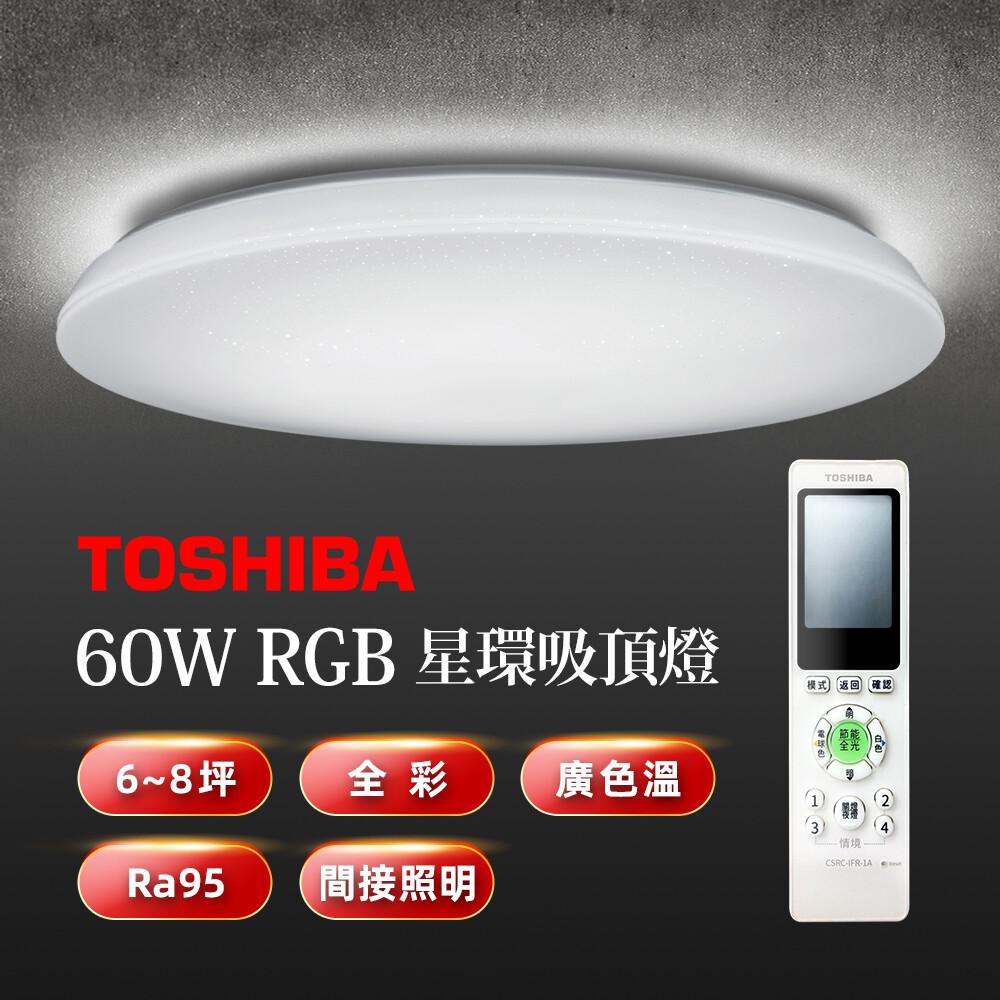 toshiba 星環60w美肌led吸頂燈 ledtwrgb16-06s 全彩高演色 6-8坪適用