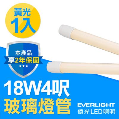 億光 Everlight T8 LED 玻璃燈管 9W 2呎 黃光 4/6/10/25入 (4.6折)