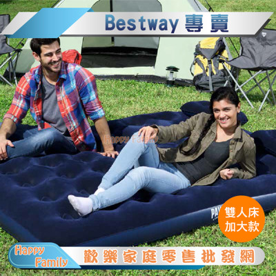 【Bestway】(寬152cm)海軍藍蜂窩植絨雙人加大充氣床墊 (67003) (4折)