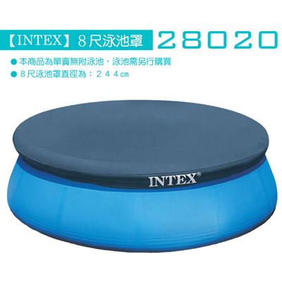 『INTEX』碟形游泳池塑膠防塵罩244cm/8呎泳池罩/單賣防塵罩 (6.5折)