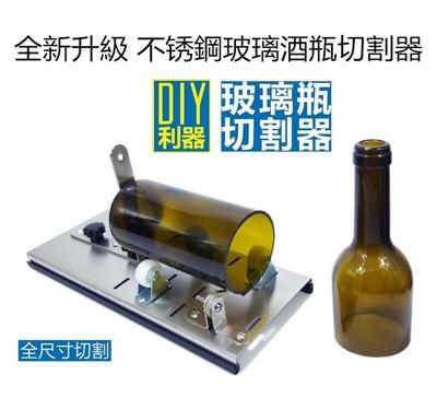 不銹鋼玻璃酒瓶切割器 玻璃瓶切割器 DIY切酒瓶工具 (6.7折)