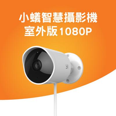 【台灣公司貨】小蟻智慧攝影機 室外版1080P (8.9折)