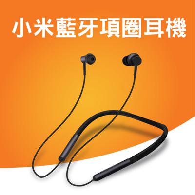小米藍牙項圈耳機 (8折)
