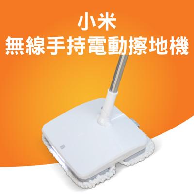 米家小米無線手持電動擦地機 (6.9折)