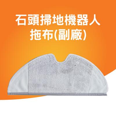 石頭掃地機器人拖布(副廠) (6.3折)