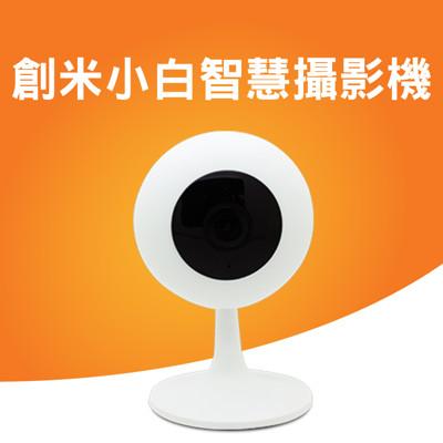 【米家創米小白智慧攝影機】台灣可用版 夜視版 手機監控 網路監視器 WIFI攝像機 錄影機 小蟻 小 (6.8折)