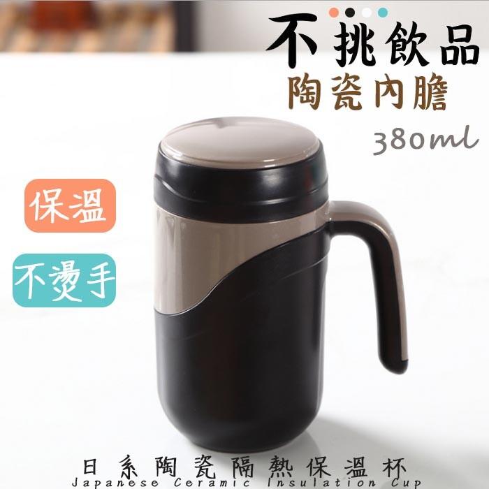有台灣專利~黑色1入~日系陶瓷保溫杯380ml 隔熱效果好保溫一般/不挑飲品保溫瓶/手把杯/咖啡杯
