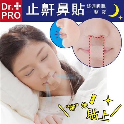 【打呼救星】Dr.PRO日本熱銷防打呼止鼾貼 (1.6折)